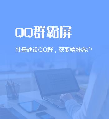 QQ群霸屏
