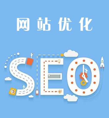 <b>网站优化-网站seo-关键词排名优化</b>