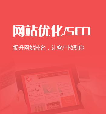 南通网站优化-南通seo