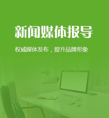 新闻源发布-新闻软文营销