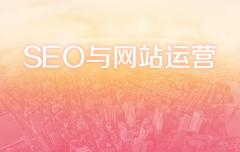 如何利用SEO做好网站运营