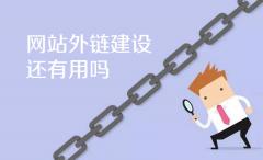 网站SEO优化还要不要发布外链